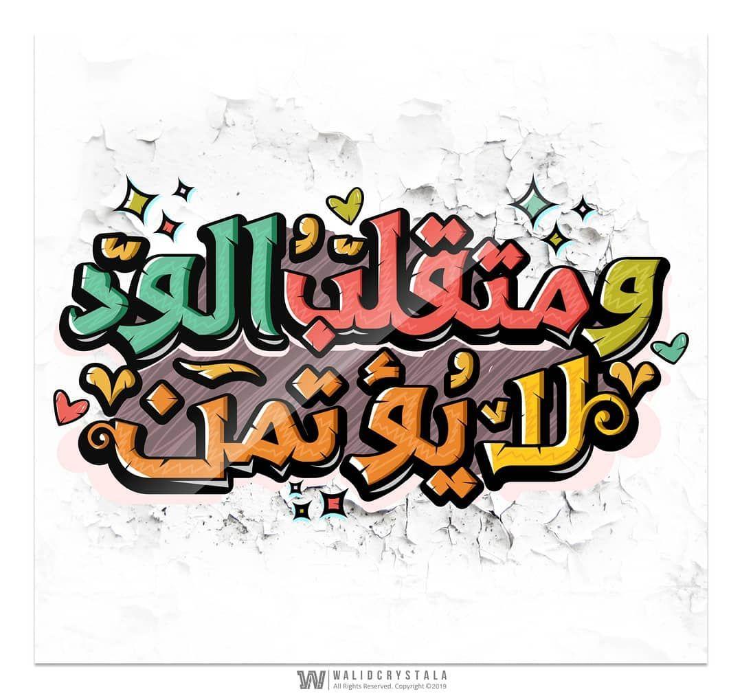 وم تقل ب الو د لا ي ؤتمن وليد كرستالة تايبوجرافي تايبوغرافي تايبو كوفي كاليجرافي اسكتش رسم لوجو شعار براند السعودية Typography Text Calligraphy