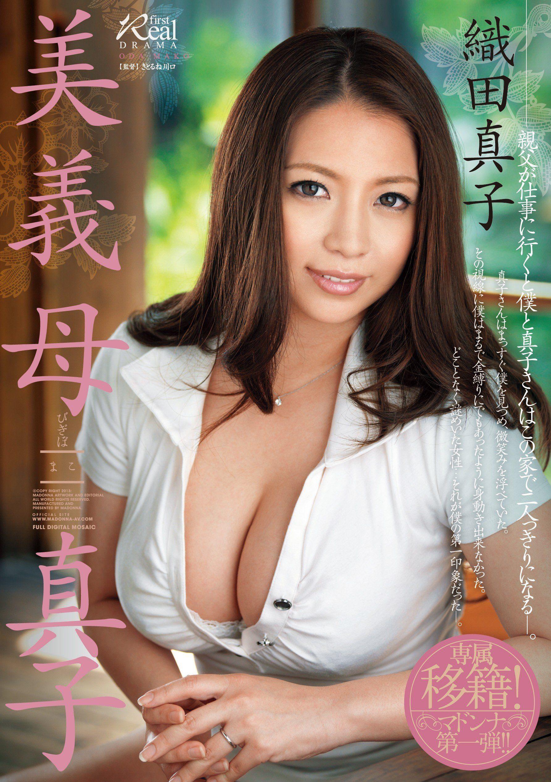 Adn068 oda mako beautifully woman 9