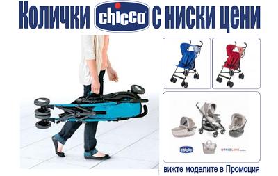 promonew : Колички Chicco с ниски цени - вижте моделите в Про...