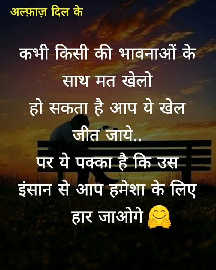 Pin By Renudwivedi On Inspirations Pinterest Hindi Quotes