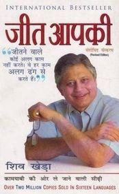 Jeet Aapki Book Shiv Khera 023033122x 9780230331228 Bookaddacom