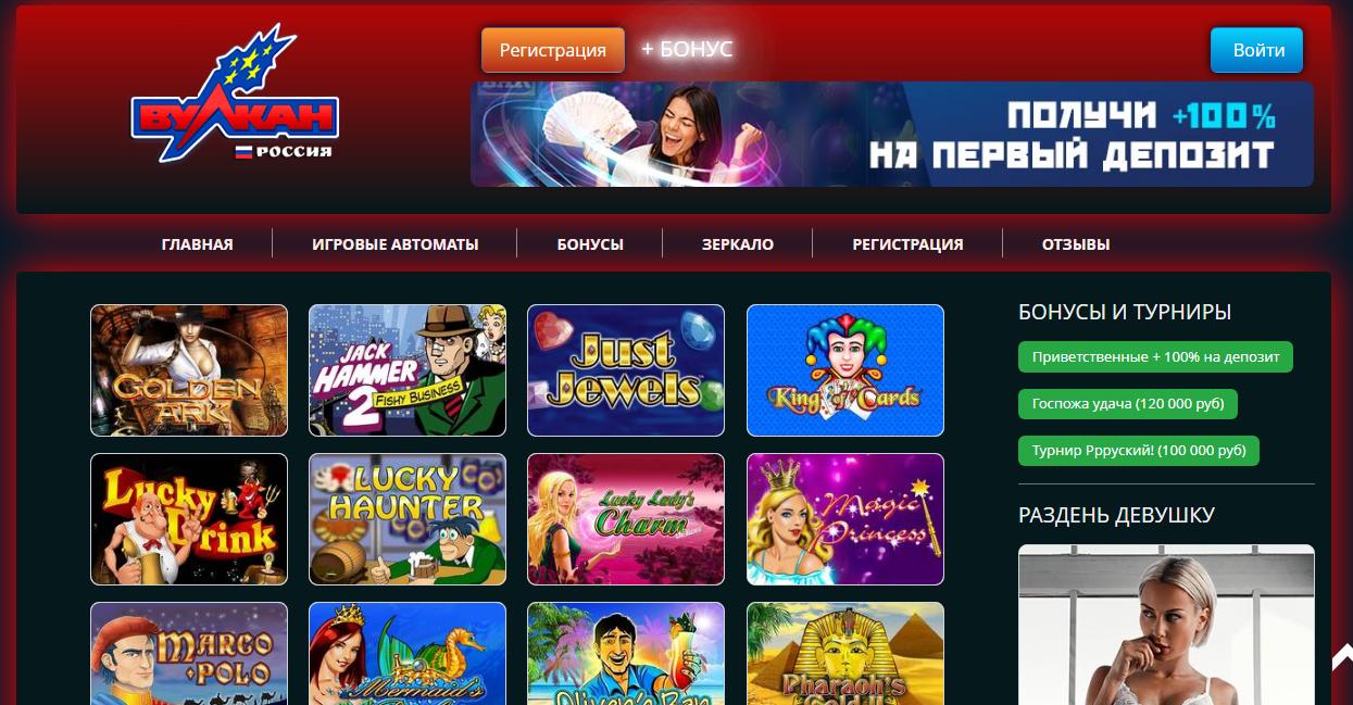 Играть игровые автоматы вулкан онлайн россия energy