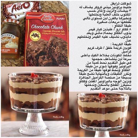 شوكلت ترايفل Yummy Cakes Desserts Dessert Recipes