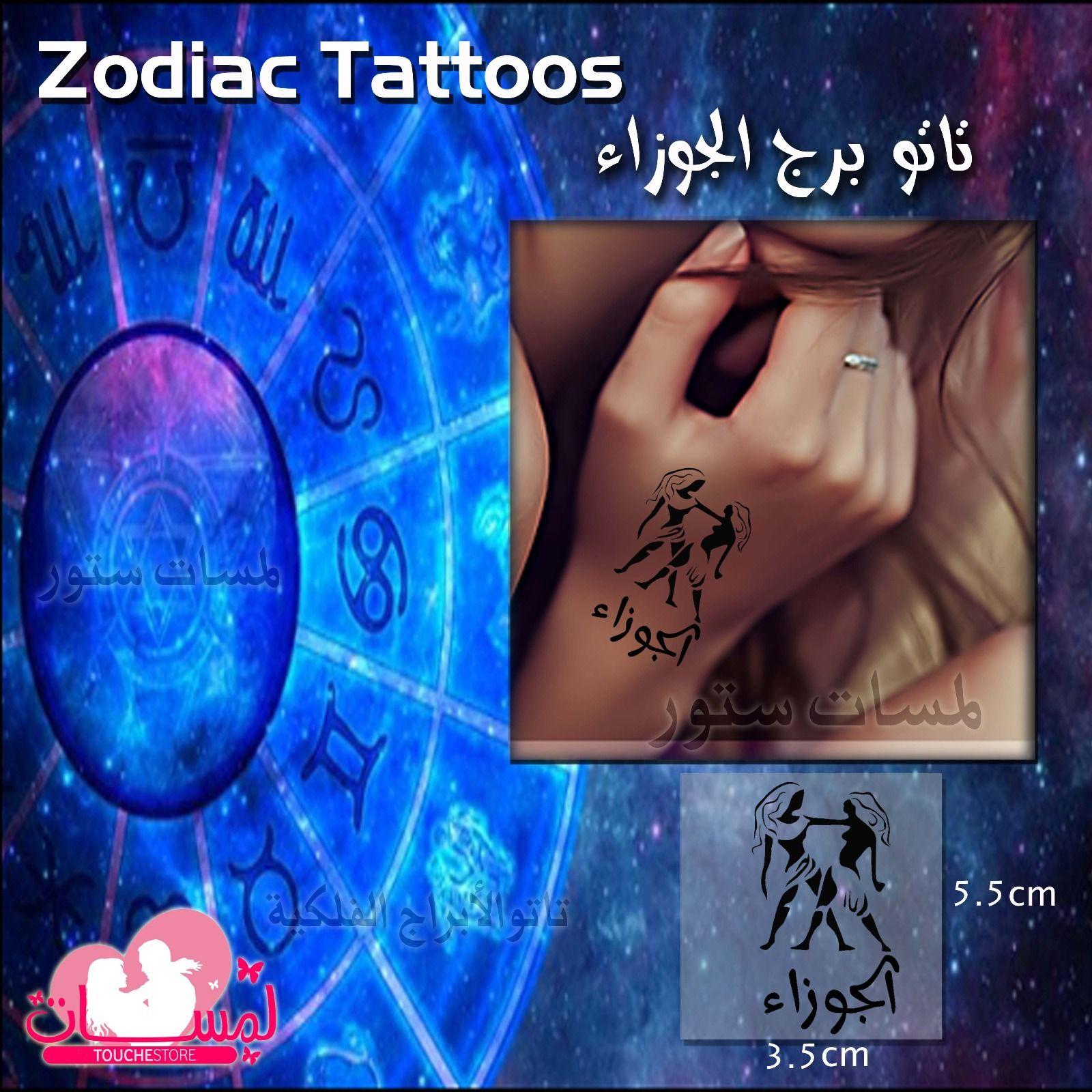 تاتو برج الجوزاء Egp3 منتجات خاصة للمتزوجين العاب زوجية اثارات متنوعة اكسسوارات الجسم المثيرة تاتوهات واستيكرات ديكور غرفة النوم Zodiac Tattoos Tattoos Zodiac
