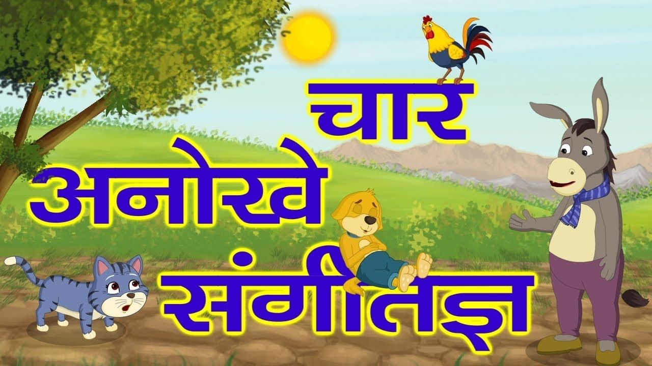 चार अनोखे संगीतज्ञ- Hindi Moral Story for Kids