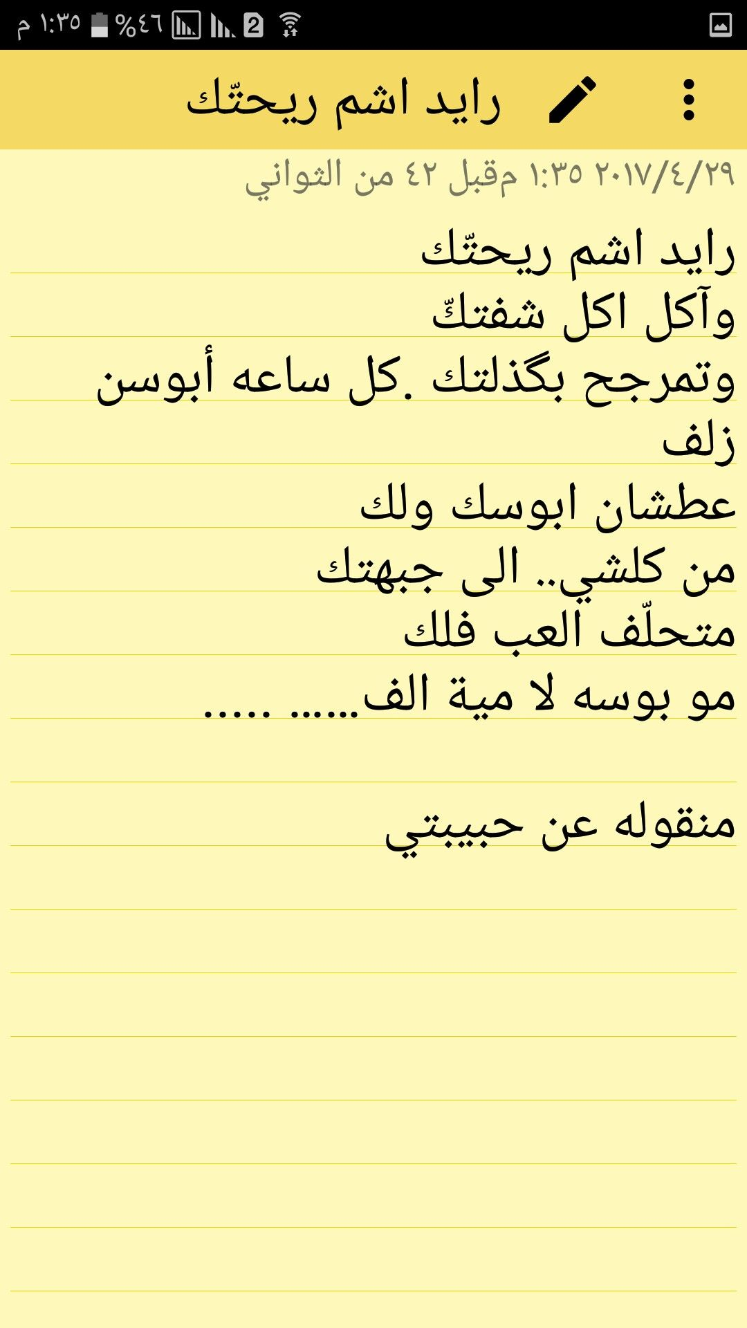 Pin By Jabbar Hasan On شعر شعبي عراقي Iphone Wallpaper Math E 9