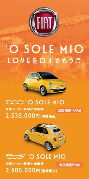 FIAT 'O SOLE MIO LOVEを口ずさもう 300px × 600px