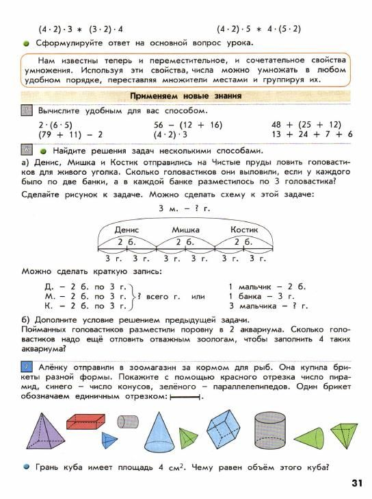 Математика 2 класс 1 часть демидова ответы стр.79 задание