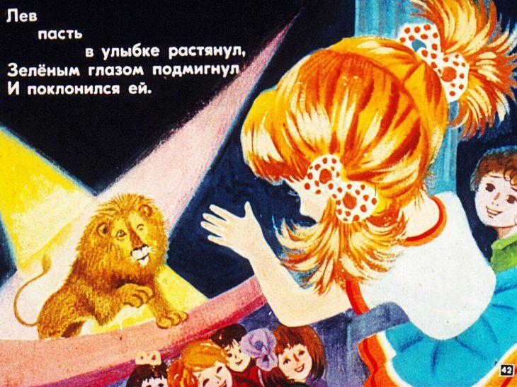 Девочка и лев, Яков Аким диафильм (1981) смотреть читать ...