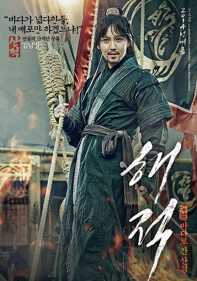 김남길, 해적 #korea #movie