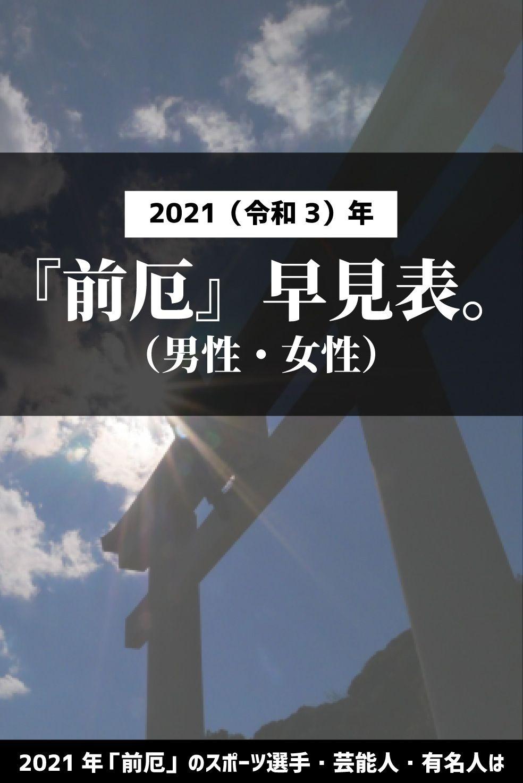 早見 年齢 2021 表 年