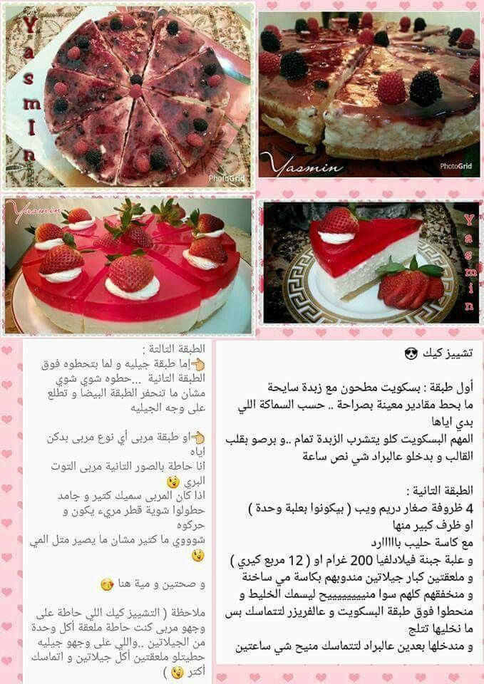 تشيز كيك Recipe Organization Food Recipes