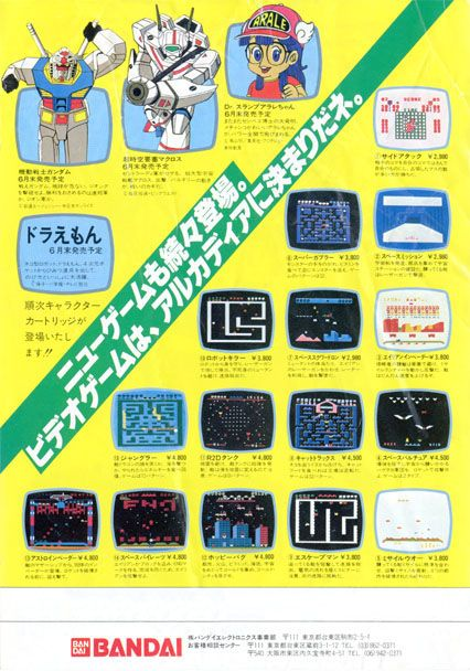 ratscats web page バンダイ アルカディア ファミコン ソフト レトロゲーム チラシ