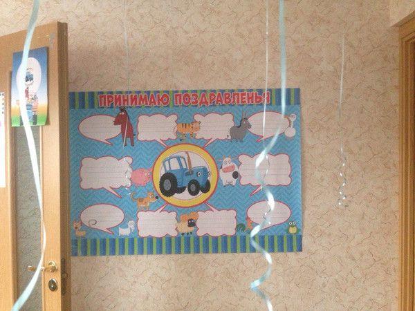 Плакат пожеланий с героями мф Едет трактор Синий Трактор ...