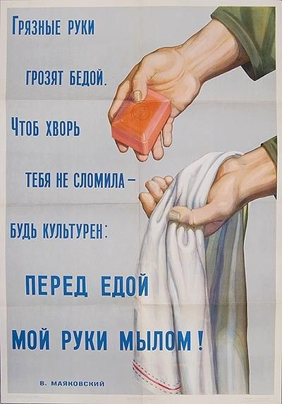 """Soviet poster """"..be cultured, wash hands before meal ...with soap"""" :) Text by V. Mayakovsky."""