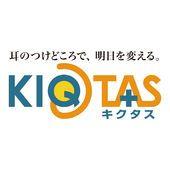 KIQTAS(キクタス)