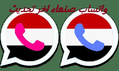 تحميل و تنزيل واتساب صنعاء 2020 الوردي الاحمر والازرق اخر تحديث ضد الحظر Sanaaapp2 Vodafone Logo Tech Company Logos Company Logo