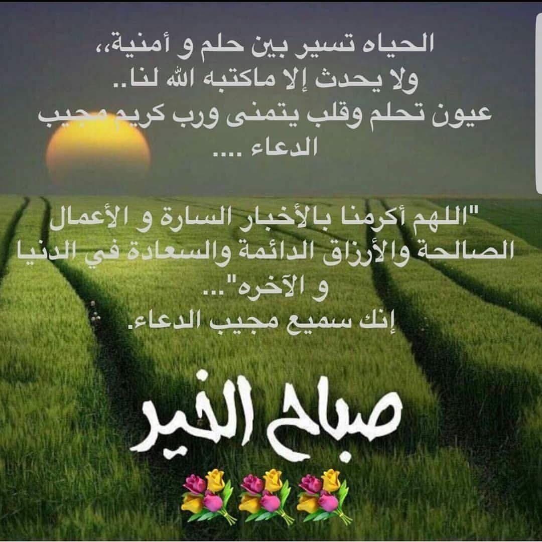 صباح الخير Good Morning Messages Morning Messages Morning Images