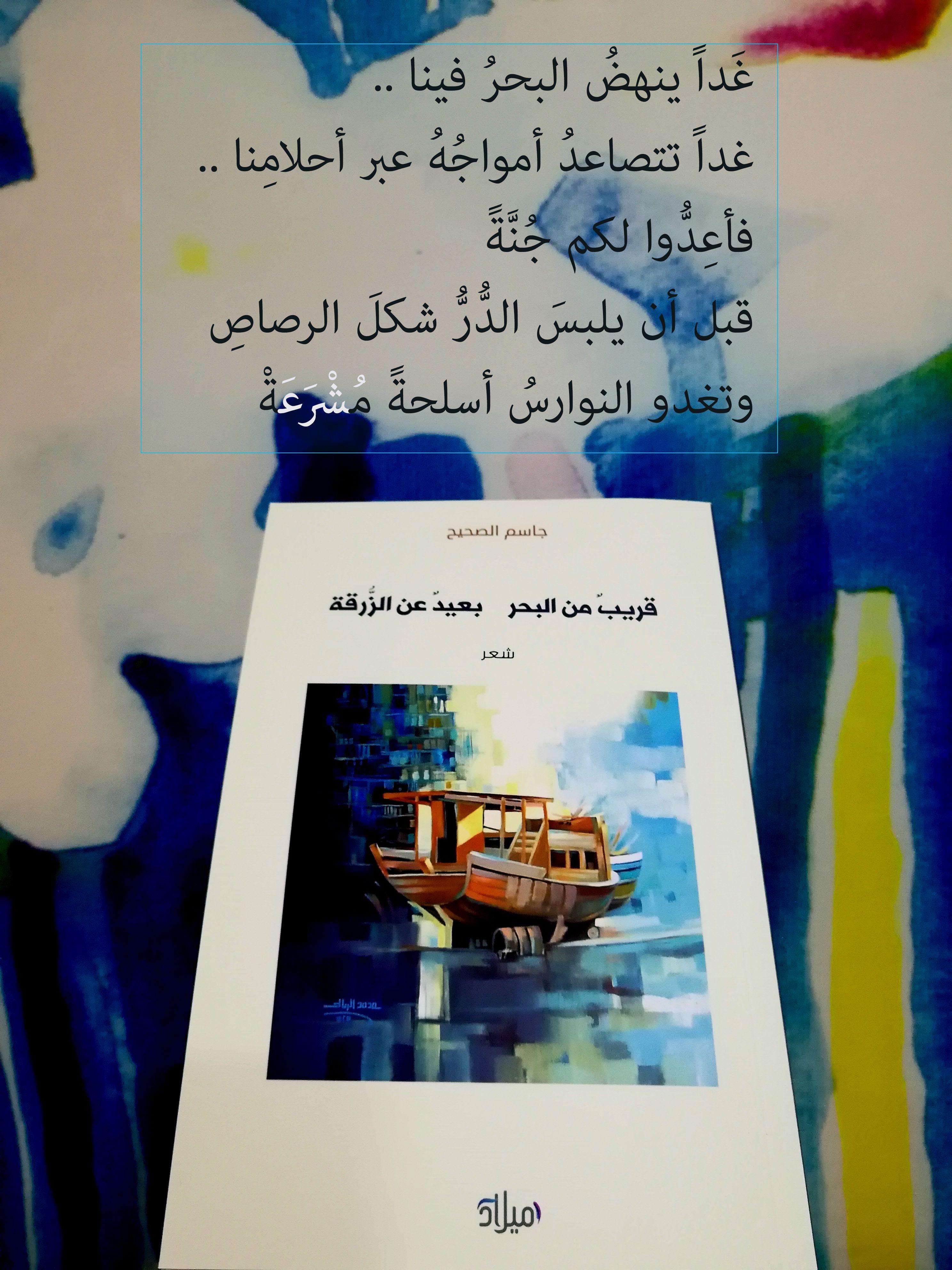 قريب من البحر بعيد عن الزرقة جاسم الصحيح Pdf Books Reading Books Books To Read
