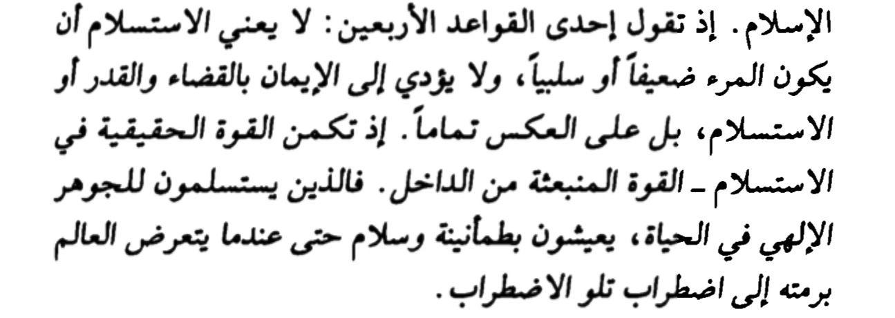 من كتاب قواعد العشق الاربعون Words Quotes