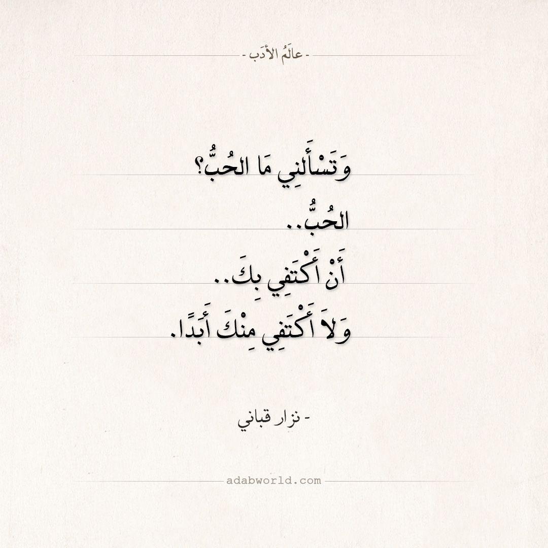 شعر نزار قباني وتسأليني ما الحب الحب شعر شعر حر نزار قباني عالم الأدب Arabic Love Quotes Quotes Love Quotes