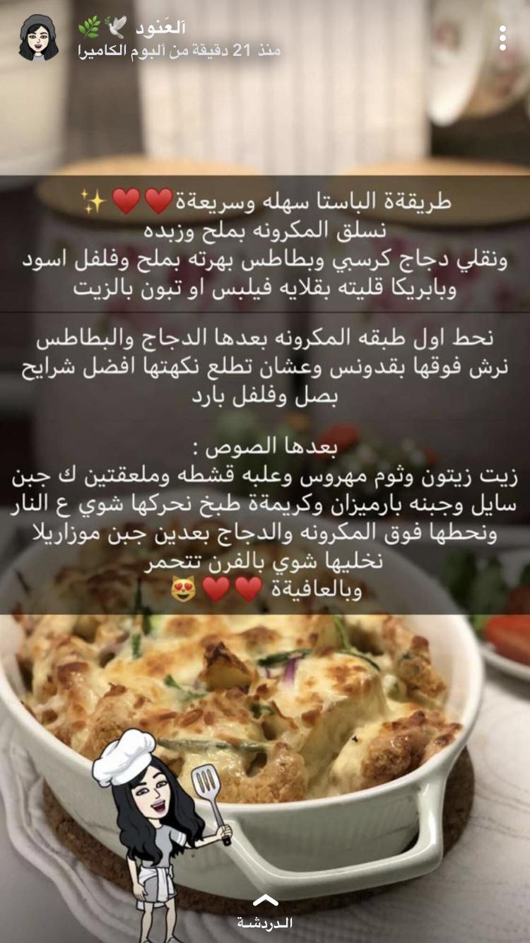 باستا سهله Food Tasting Yummy Food Dessert Save Food