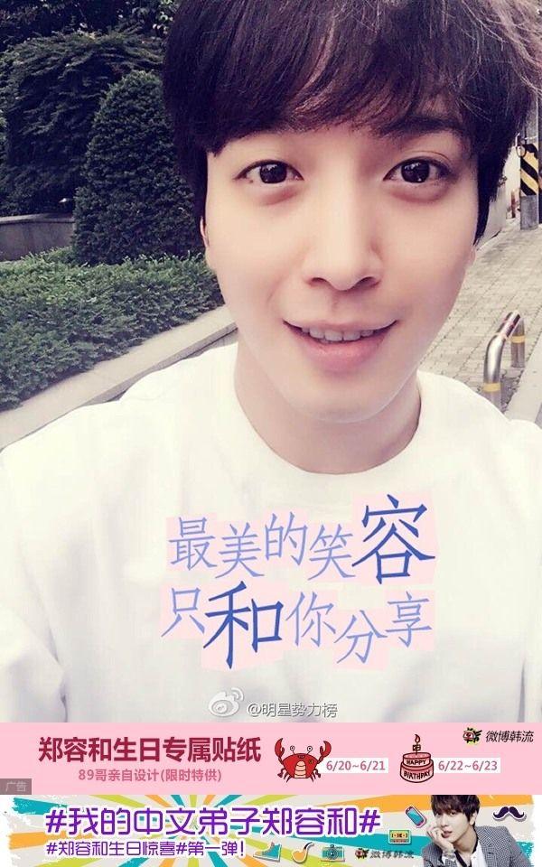 Weibo celebrates Jung Yong-hwa's birthday | Koogle TV