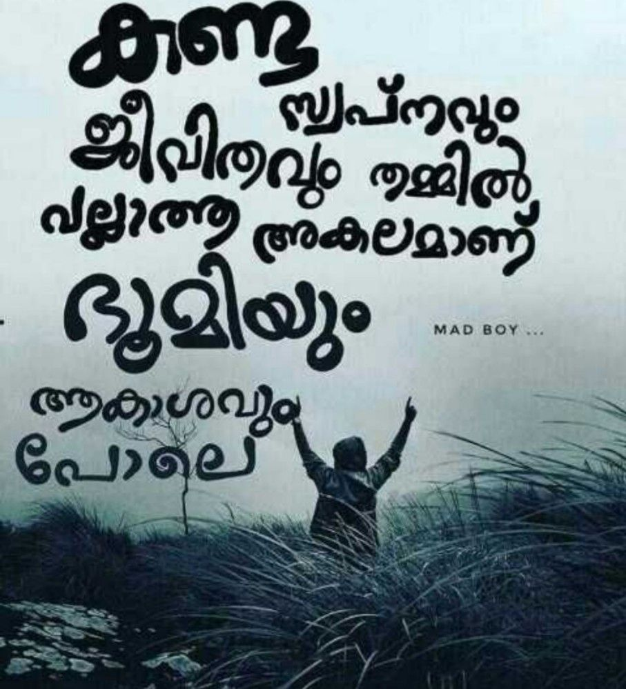 130 Sad Quotes And Sayings: Malayalam Quotes, Picture Quotes, Life