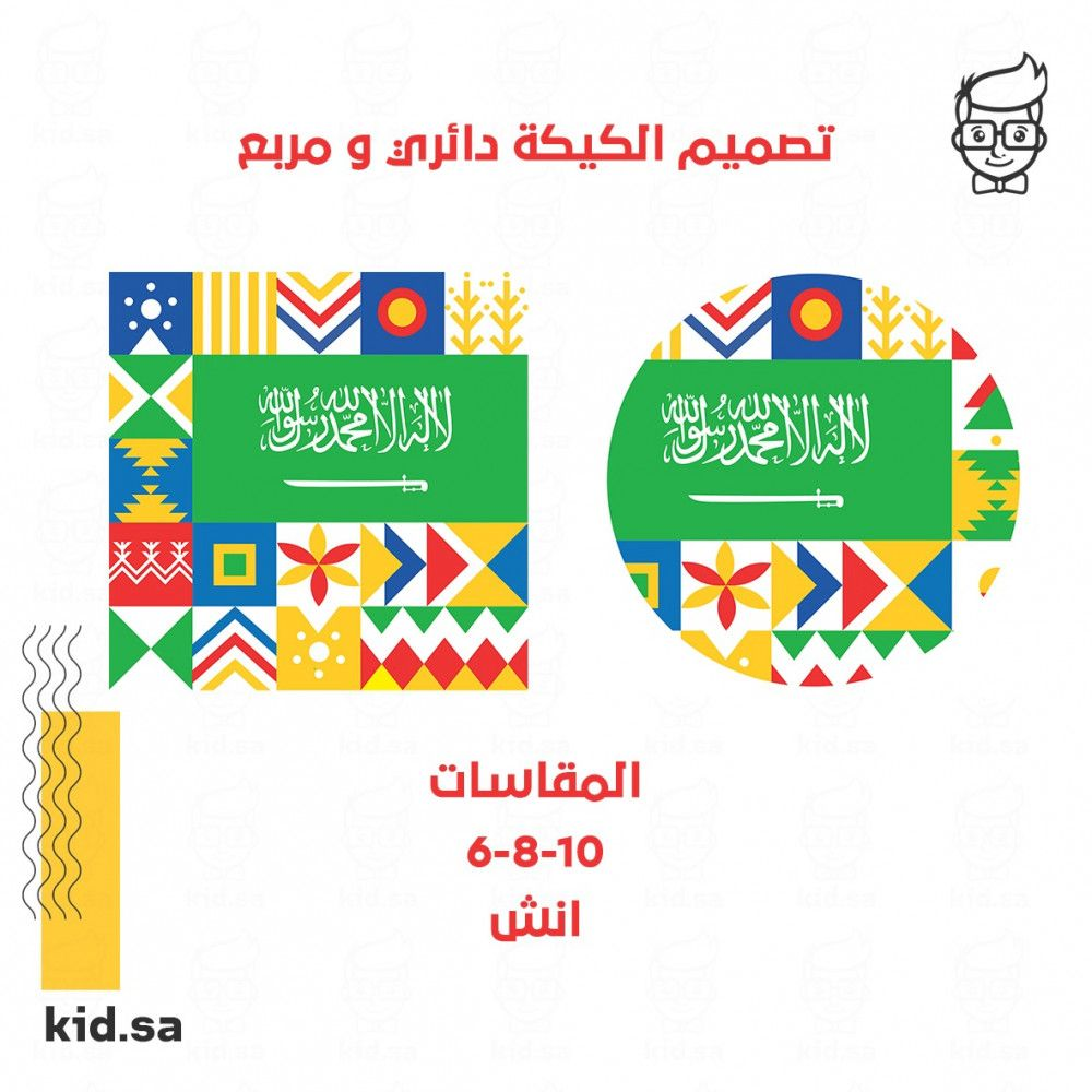 تحميل ثيم اليوم الوطني 90 مجانا براعة طفل متجر العاب الاطفال Doctor Craft National Day Crafts