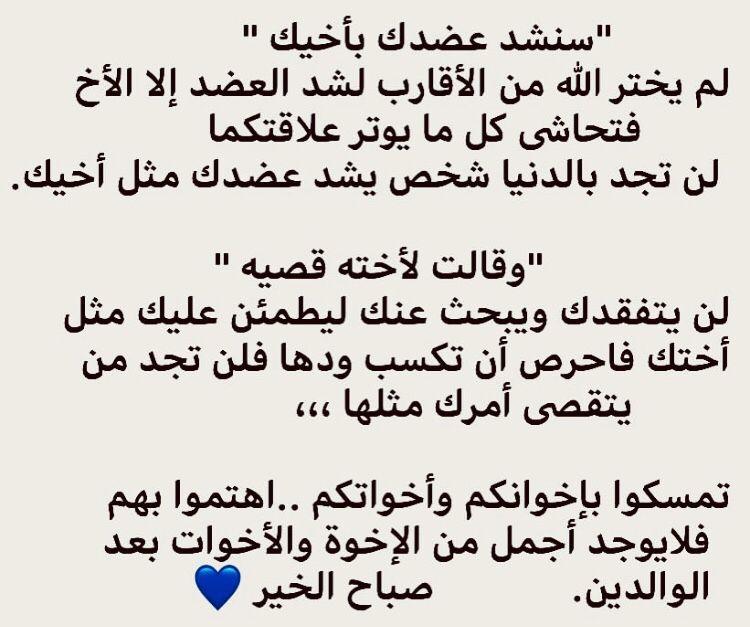المهم يكونو بخير Words Quotes Funny Arabic Quotes Cool Words