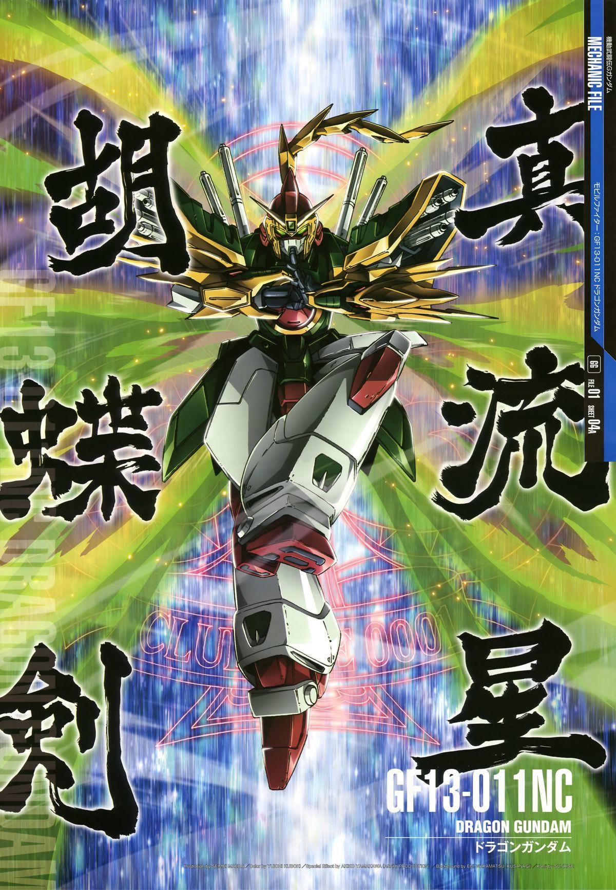Mobile Fighter G Gundam Gf13 011nc Dragon Gundam Gundam Gundam Art Gundam Wallpapers