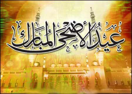 صور بمناسبة عيد الاضحى اروع التهاني القلبية للامة الاسلامية Http Nicee Cc صور بمناسبة عيد الاضحى اروع التهاني ال Eid Cards What Is Eid Inspiration
