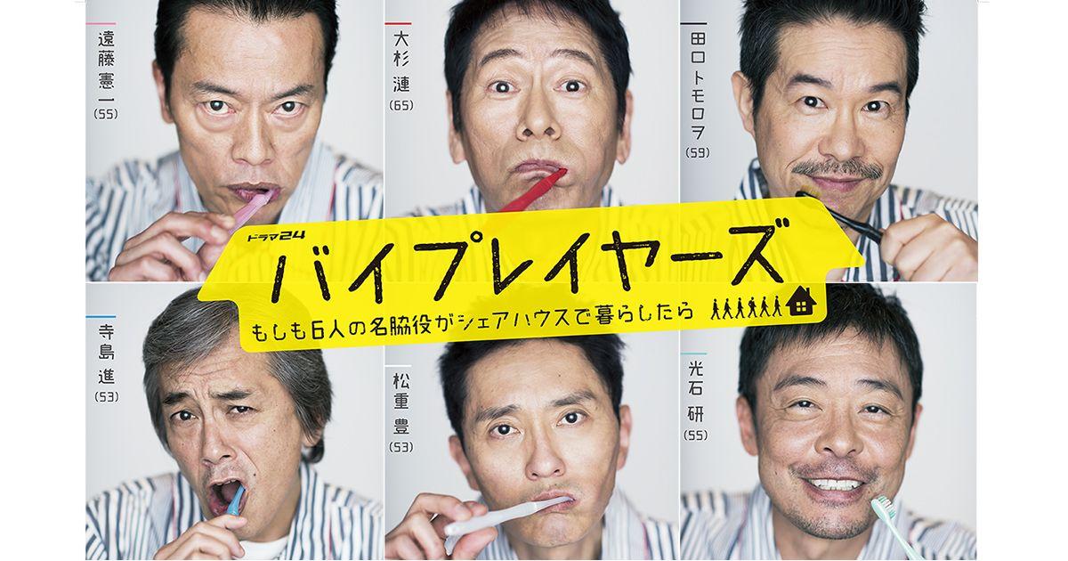 テレビ東京「【ドラマ24】バイプレイヤーズ~もしも6人の名 ...