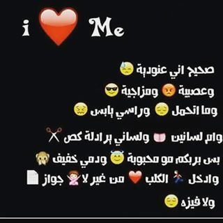 Pin By Iman Zourob On شعر عربي غزل Funny Arabic Quotes Arabic Funny Cool Words
