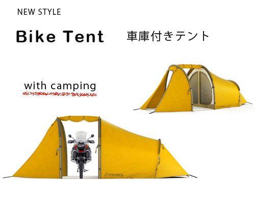 海外買い付け◆キャンプ好きなバイカー必見!バイク車庫も付いた「エクスペディションテント」 - アウトドア格安通販販売サイト/アウトドアMIX