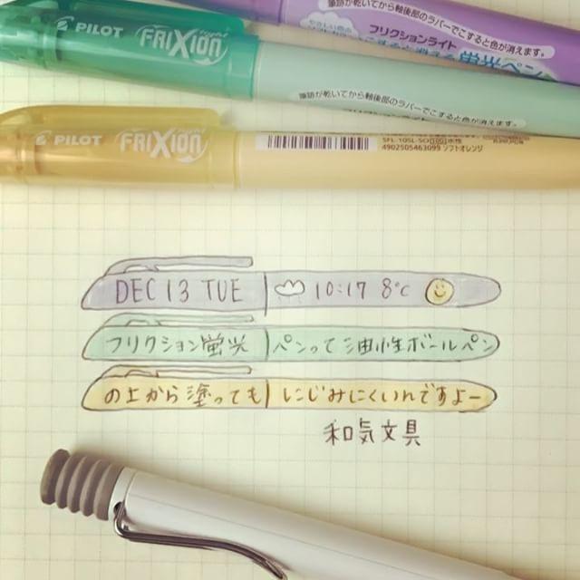 本日の動画フリクション蛍光ペンで色塗り色が少し重なってもそれほど
