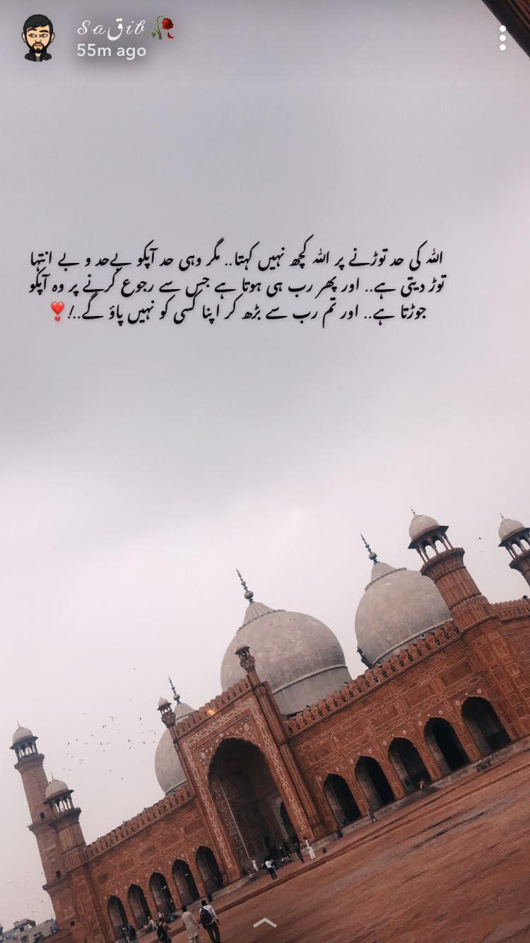 بیشک Urdu Funny Poetry Islamic Love Quotes Quran Quotes Verses