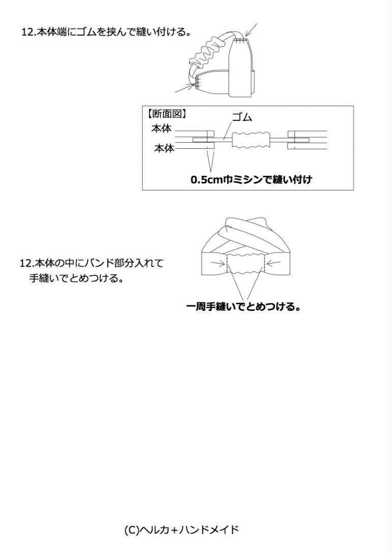 ヘアバンド ヘアターバンの無料型紙と作り方 無料型紙 型紙 ヘア