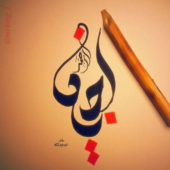 لجين الأحمد Art Arabic Books Arabic Calligraphy