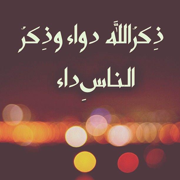 صور كلمات مميزة عن ذكر الله Sowarr Com موقع صور أنت في صورة Arabic Quotes Islamic Information Quran Verses