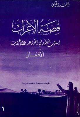 قصة الإعراب أسلوب متطور في القواعد والإعراب أحمد الخوص Pdf Neon Signs Arabic Calligraphy Calligraphy