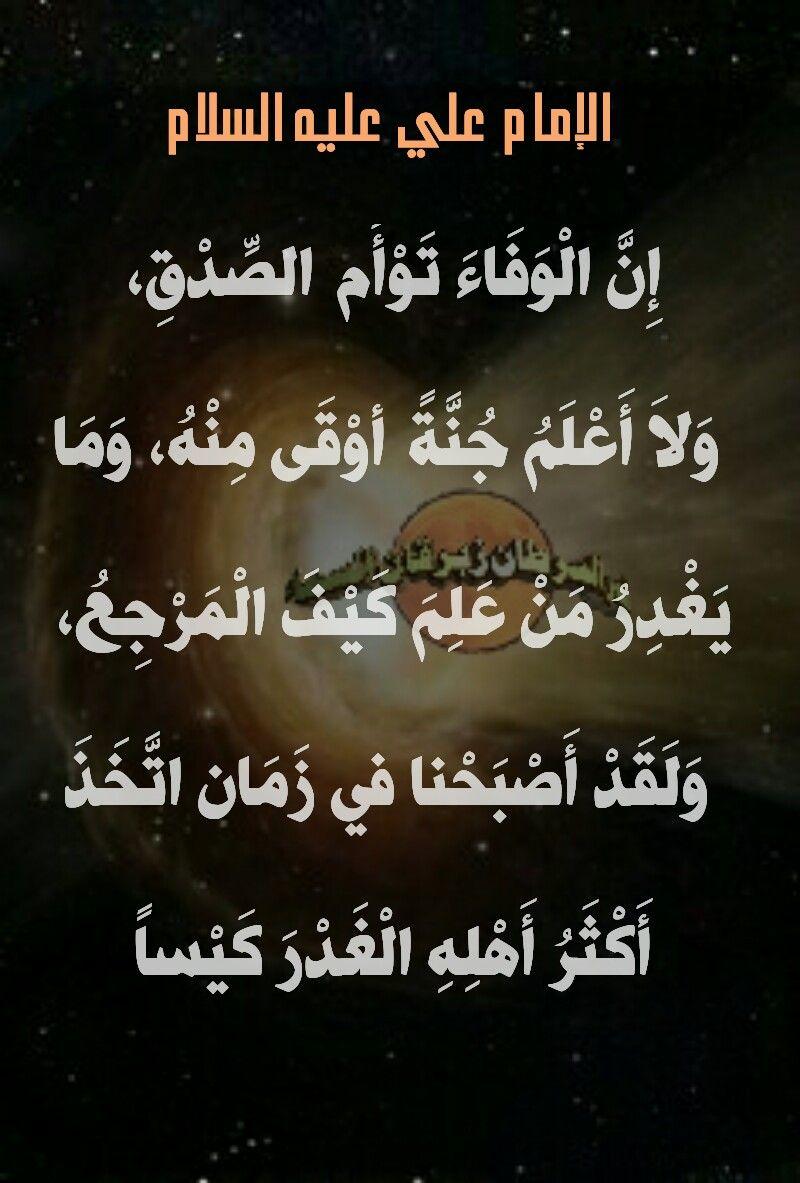Pin By اهل البيت عليهم السلام On الامام علي عليه السلام Cool Words Words Wisdom