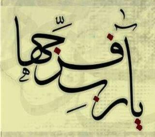افرجها يارب Islamic Calligraphy Arabic Calligraphy Art Islamic Art