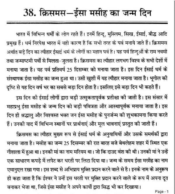 christmas essay for kids in hindi page 1