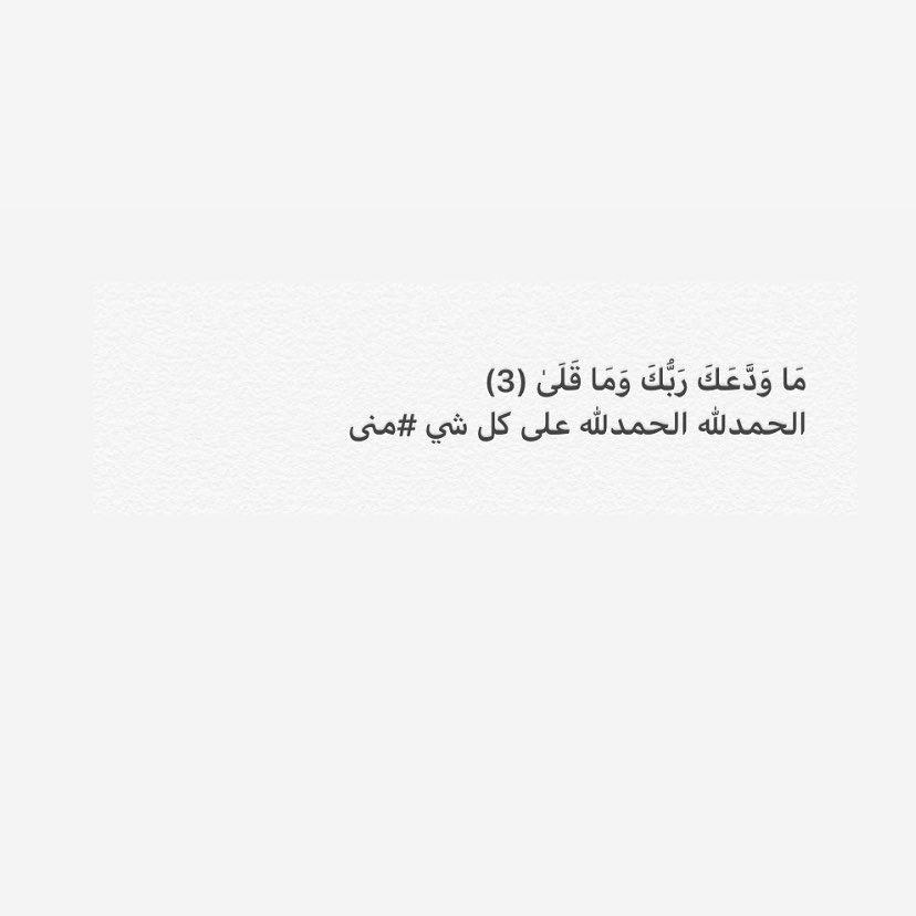 Muna م خ ك Mka S Instagram Profile Post م ا و د ع ك ر ب ك و م ا ق ل ى 3 الحمدلله الحمدلله على كل Math Arabic Calligraphy Math Equations