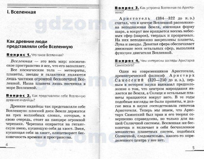 Т.в.красильникова т.с.котик природоведение рабочая тетрадь 5 класс