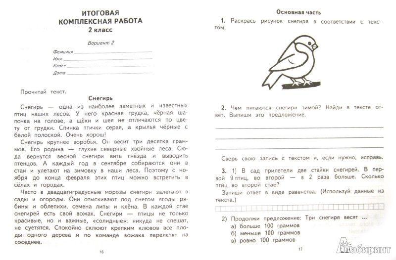 Про школу ру итоговая контрольная за 1 полугодие по математике 2 класс школа россии