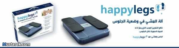 احدث جهاز لتنشيط الدورة الدموية و الوقاية من جلطات الساق جهاز هابى ليج الجهاز الاول و