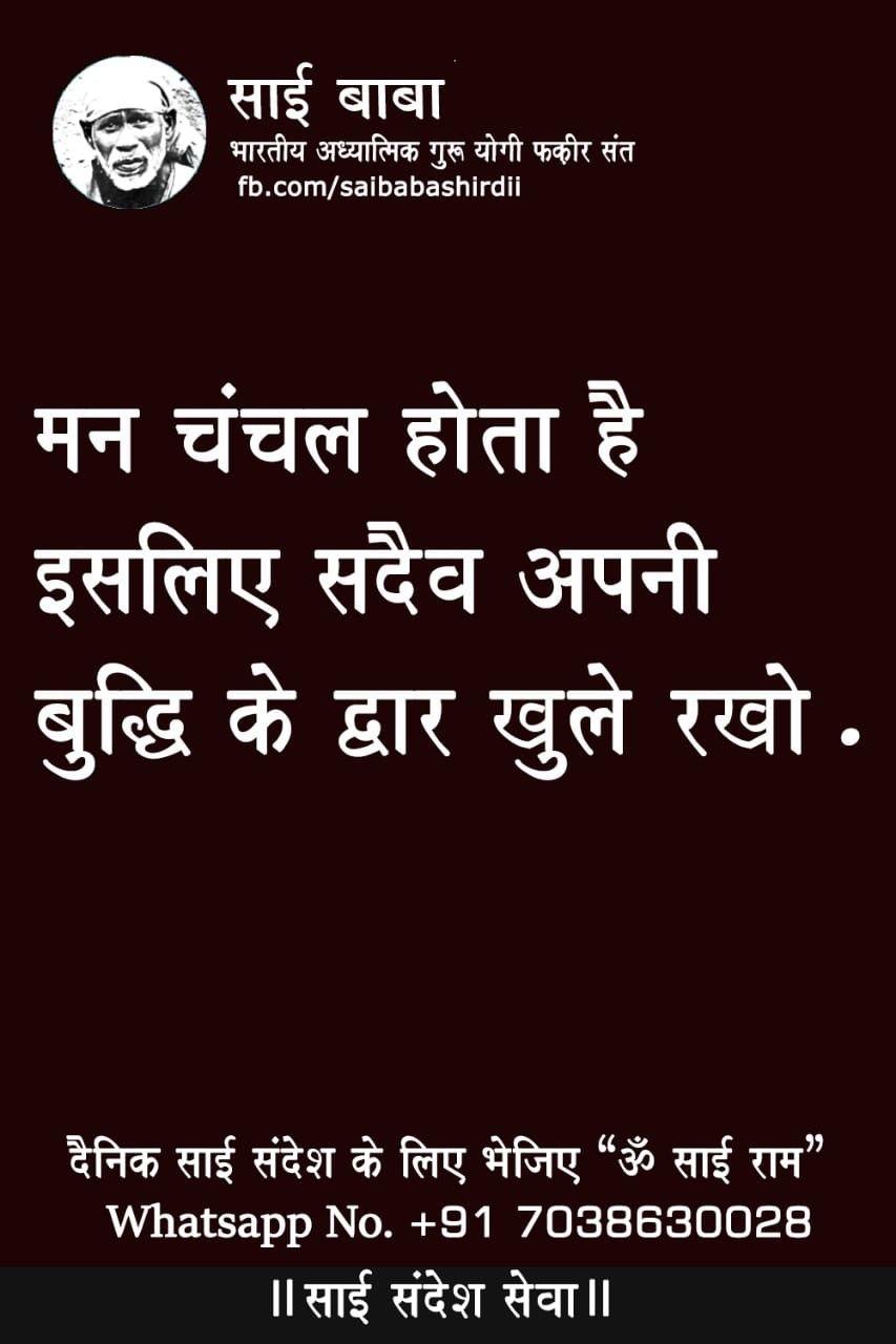 Pin by Narendra Pal Singh on Sai bachan Inspirational