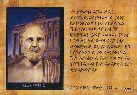 Το ψεύτικο ρητό του Ισοκράτη για την...